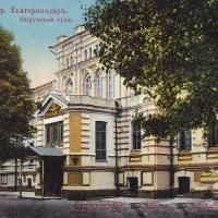 Екатеринодар. Окружной суд.