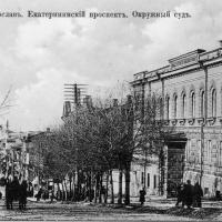 Екатеринослав. Окружной суд.