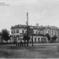 Оренбург. Окружной суд.
