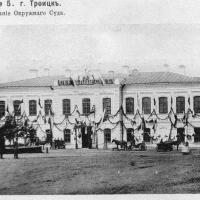 Троицк. Окружной суд