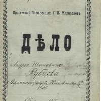 1. Обложка досье присяжного поверенного Г.И. Жерновкова по делу А.И. Рубцова