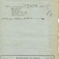 2. Обложка досье присяжного поверенного Г.И. Жерновкова по делу А.И. Рубцова (оборот)