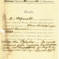 3. Соглашение присяжного поверенного Г.И.Жерновкова с клиентом