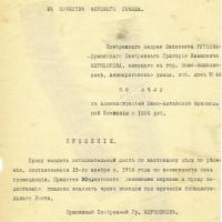 9. Прошение в Томский окружной суд