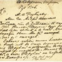 10. Письмо Г.И. Жерновкова клиенту об уплате оставшейся части гонорара