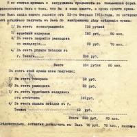 12. Письмо Г.И. Жерновкова клиенту об уплате оставшейся части гонорара (2)