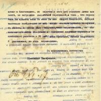 13. Письмо Г.И. Жерновкова клиенту об уплате оставшейся части гонорара (3)