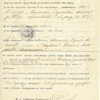1. Постановление судебного следователя об окончании следствия от 12 октября 1888 г. (лист 1)