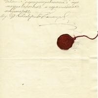 2. Постановление судебного следователя об окончании следствия от 12 октября 1888 г. (лист 2)