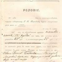 17. Условие присяжного поверенного Г.И. Жерновкова по делу Быкова