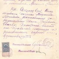 18. Условие присяжного поверенного Г.И. Жерновкова по делу Быкова  (оборот)
