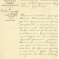 3. Письмо председателя Сумского окружного суда от 20.12.1899 г.  о назначении священника для приведения к присяге присяжных заседателей  и свидетелей (ч.1)