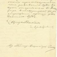 4. Письмо председателя Сумского окружного суда от от 20.12.1899 г. о назначении священника для приведения к присяге присяжных заседателей и свидетелей (ч.2)