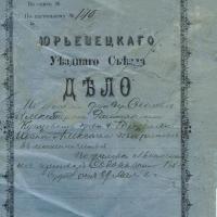 1. Обложка дела Юрьевецкого уездного съезда по обвинению И.А. Таранова