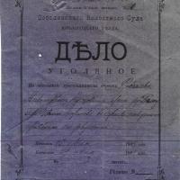 Обложка дела Соболевского волостного суда по обвинению И.А. Таранова