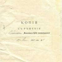 7. Обложка копии протокола и решения Соболевского волостного суда от 29 мая 1905 г.
