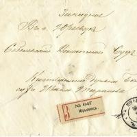 13. Письмо И.А.Таранова с жалобой на постановление Волостного суда.