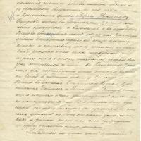 15. Апелляционная жалоба Таранова в Уездный Съезд на постановление Волостного суда (2)