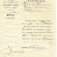 21. Извещение Уездного съезда о дате слушания обвиняемого И.Таранова