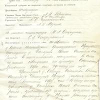 25. Приговор Уездного съезда по делу Таранова от 15 сентября 1905 г. (1)