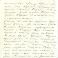 26. Приговор Уездного съезда по делу Таранова от 15 сентября 1905 г. (2)