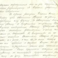 28. Приговор Уездного съезда по делу Таранова от 15 сентября 1905 г. (4)