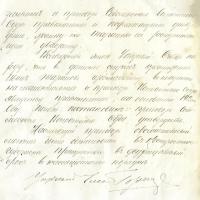 32. Приговор Уездного съезда по делу Таранова от 15 сентября 1905 г. (8)