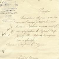 33.Рапорт о вручении И.Таранову копии приговора
