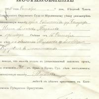 35.Постановление о передаче кассационной жалобы Таранова в Губернское присутствие