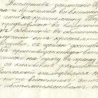 37. Постановление Губернского присутствия от отмене приговора в отношении Таранова(2)