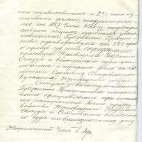 38. Постановление Губернского присутствия от отмене приговора в отношении Таранова(3)