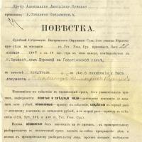 40. Повестка о вызове Купцова к судебному следователю