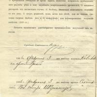 12.Повестка о вызове свидетеля Купцова к судебному следователю (оборот)