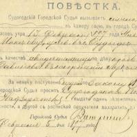 15. Повестка Судогодского городского судьи о вызове свидетеля по уг. делу
