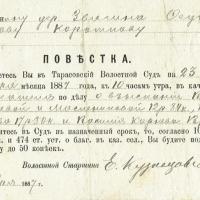 17. Повестка о вызове истца в Тарасовский волостной суд
