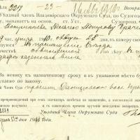 19.Повестка о вызове обвиняемой к Уездному члену Владимирского окружного суда