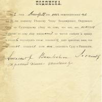 9. Подписка свидетелей от 22 декабря 1912 г. о даче правдивых показаний