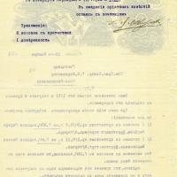 Письмо клиента присяжному поверенному Г.И.Жерновкову от 12.11.1911 г. (оборот)
