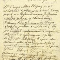 24. Доверенность на обороте повестки в Судогодский уездный съезд