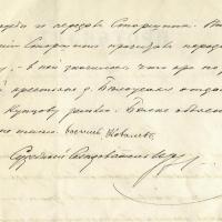 43. Протокол допроса свидетеля Ковалева В.Д. судебным следователем от 27.02.1906 г. (3)