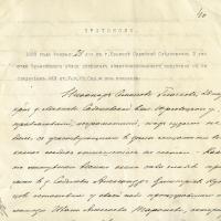 44. Протокол допроса свидетеля Глазкова Н.С. судебным следователем от 28.02.1906 г.