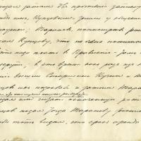 45. Протокол допроса свидетеля Глазкова Н.С. судебным следователем от 28.02.1906 г.(2)