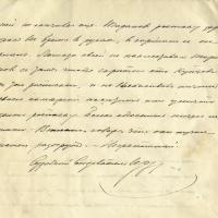 46. Протокол допроса свидетеля Глазкова Н.С. судебным следователем от 28.02.1906 г. (3)