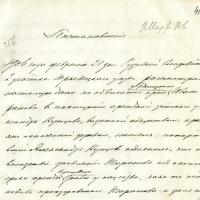 47. Постановление судебного следователя от 28.02.1906 г. о прекращении дела