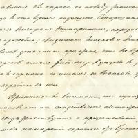 50. Постановление судебного следователя от 28.02.1906 г. о прекращении дела (4)