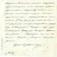 51. Постановление судебного следователя от 28.02.1906 г. о прекращении дела (5)