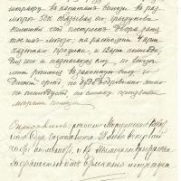 17. Определение Судогодского уездного Съезда по делу Грызунова Т.И. от 19.10.1904 г.(2)