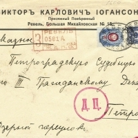 2. Конверт письма присяжного поверенного В.К. Иогансона (Ревель)