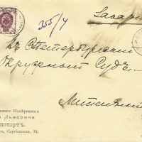 3. Конверт письма присяжного поверенного З.Л. Раппопорта (Санкт-Петербург)