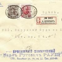 4. Конверт письма присяжного поверенного К.Г.Рауш (Санкт-Петербург)